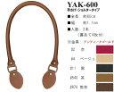 【イナズマINAZUMA】合成皮革持ち手YAK-600 60cm 手さげ・ショルダータイプ【取寄せ品】【C3-8】