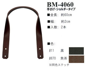 【イナズマINAZUMA】合成皮革持ち手BM-4060(カシメ・打ち具なし)60cm 手さげ・ショルダータイプ【取寄せ品】【C3-8】