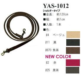 【イナズマINAZUMA】合成皮革持ち手YAS-1012 120cm ショルダータイプ【取寄せ品】【C3-8】