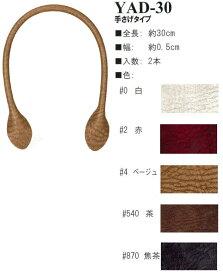 【イナズマINAZUMA】アンティーク調 合成皮革持ち手YAD-30 30cm 手さげタイプ【取寄せ品】【C3-8】