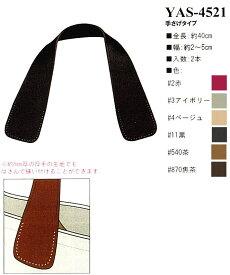 【イナズマINAZUMA】合成皮革持ち手 YAS-4521 40cm 手さげタイプ 【取寄せ品】 【C3-8】
