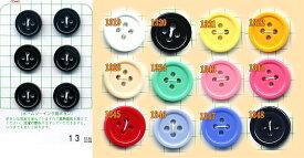 【コモCOMO】ホームウエア用ボタン(4つ穴) 13mm 6個入 【C1-1】