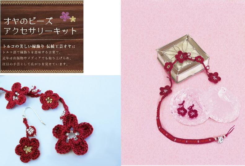 【オリムパス】ニッティングキットAK-21「オヤのビーズ アクセサリーキット」 お花とブレードのラップブレスとピアス【取寄せ品】【C4-12】UM-NG