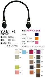 【イナズマINAZUMA】合成皮革持ち手YAK-480 48cm 手さげタイプ【取寄せ品】【C3-8】