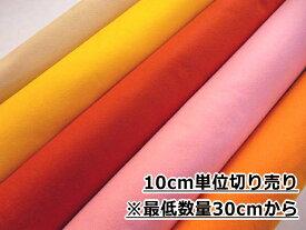 【最低ご注文数量は「3」(30cm)】 【KIYOHARA KT1100】 カラーフェルトウォッシャブル 108cm巾 切り売り(数量×10cm)【C2-6】U1