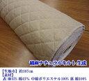 QJ951-1A【キルト】綿麻ナチュラルキルト 生成(数量×50cm)【C2-6】U50 M-NG