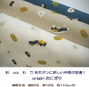 148-1806-F【綿麻】和モダンプリント onigiri おにぎり◆◆◆(数量×50cm)【C2-6】U2.5 M1.5