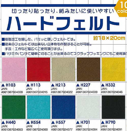 【sunfelt】ハードフェルト 約18×20cm 約1mm厚 【C3-8】 U20  切ったり貼ったり紙みたいに使いやすい!