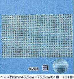 H200-372【ハマナカ】あみあみファインネットH200-372 白 黒 ベージュ 【C4-13】U-NG