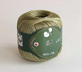 【ダルマ】葵レース糸#30 【C4-12】