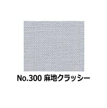 【コスモ 300】刺しゅう布 麻地クラッシー 300番 (数量×10cm)【C3-8】U1.5 M1