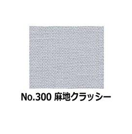 【コスモ 300】刺しゅう布 麻地クラッシー 300番 (数量×10cm) 【C3-8】U1.5