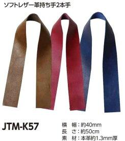 【Joint】ソウヒロ ソフトレザー持ち手2本手平JTM-K57  50cm【取寄せ品】 【C3-8】