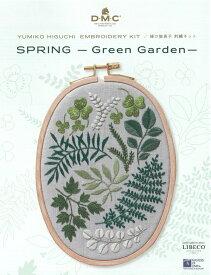 【DMC】樋口愉美子 刺しゅうキット JPT21 SPRING -Green Garden- ◆◆【C3-7】