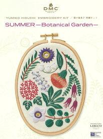【DMC】樋口愉美子 刺しゅうキット JPT22SUMMER -Botanical Garden- ◆◆【C3-7】