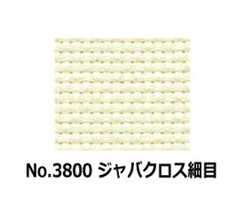 【コスモ 3800】刺しゅう布 ジャバクロス細目 3800番 (数量×10cm) 【C3-8】U1.5