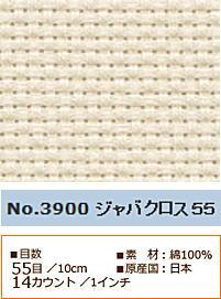 HARIMAYA 【コスモ 3900】刺しゅう布 ジャバクロス55 3900番 (数量×10cm) 【C3-8】U1.5 M1