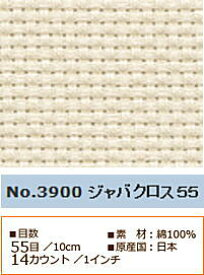【コスモ 3900】刺しゅう布 ジャバクロス55 3900番 (数量×10cm) 【C3-8】U1.5