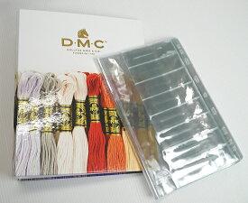 【DMC GC003】刺しゅう糸収納バインダー(クリアファイル10枚付き)◆◆ 【C3-8】U-NG