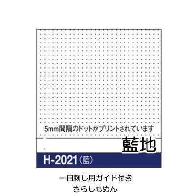 H-2021 藍 【オリムパス】 一目刺し花ふきん布パック 【C3-8】 実店舗在庫併用商品 U20 M6