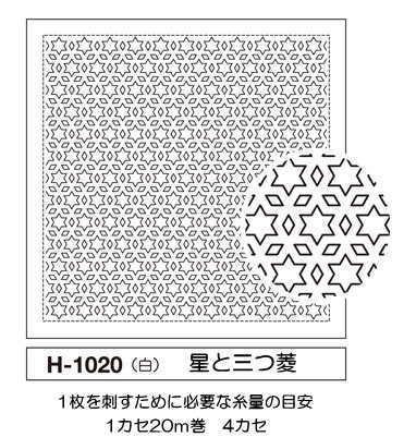 H-1020  【オリムパス】 一目刺し花ふきん布  星と三菱 【C3-8】 実店舗在庫併用商品 U20 M6