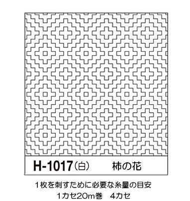 H-1017  【オリムパス】 一目刺し花ふきん布  柿の花 【C3-8】 実店舗在庫併用商品 U20 M6