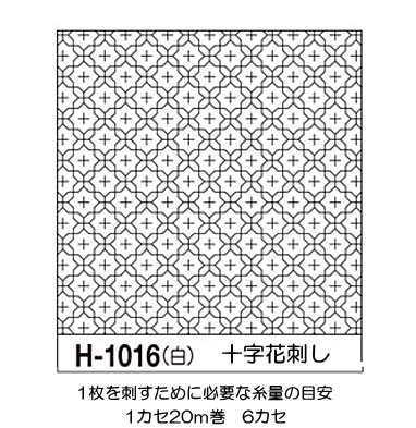 H-1016  【オリムパス】 一目刺し花ふきん布   十字花刺し 【C3-8】 実店舗在庫併用商品 U20 M6