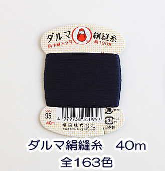【横田】ダルマ絹縫糸-4【127〜160】9号40m絹100%【C1-2】
