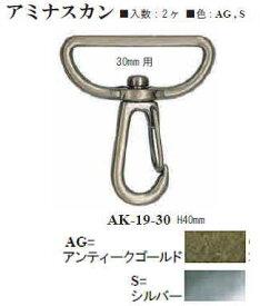 【イナズマINAZUMA】 ナスカン 2個入(30mm幅のテープが通せる) AK-19-30 【取寄せ品】 【C3-8】