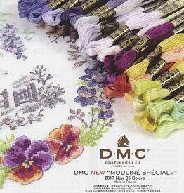 【DMC】刺しゅう糸#25番 2017年発売35色×1本セット 【C3-8】