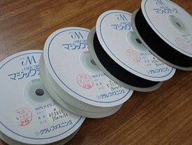【クラレ】マジックテープ 縫製用 25mm巾 5m巻き 反売り B面(ループ状・やわらかい面)【C1-4】U-2