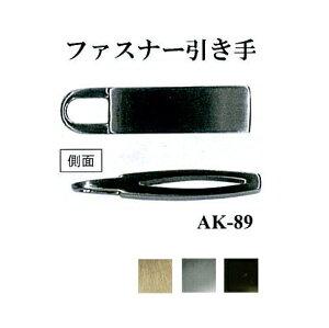 【イナズマINAZUMA】金具AK-89 ファスナー引き手◆◆ 【C1-4】