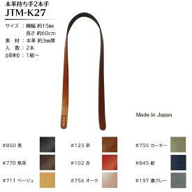 【Joint】ソウヒロ 本革持ち手 手さげタイプ JTM-K27 約60cm 巾約1.5cm (本革3mm厚)【取寄せ品】 【C3-8】
