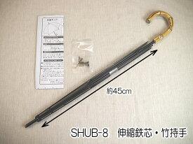 SHUB-8 【手作り日傘】骨組みセット 伸縮鉄芯・竹持手(傘骨約45cm・全長約62cm/70cmの2段階調節)【C3-7】 U-NG