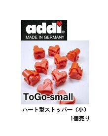 【addi】 ハート型ストッパー ToGo-small(小) 【C4-13】 U-OK