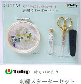 【チューリップ】 針ものがたり 刺繍スターターセット HK-001【取寄せ品】 【C3-8】 U-OK