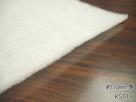 KS119 【バイリーン】キルト芯 50cmカット 厚さ約10mm ※ゆうパケットNG! 【C1-3】