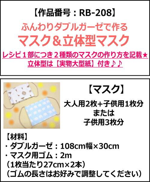 RB-208【レシピ型紙付】立体マスク・マスク