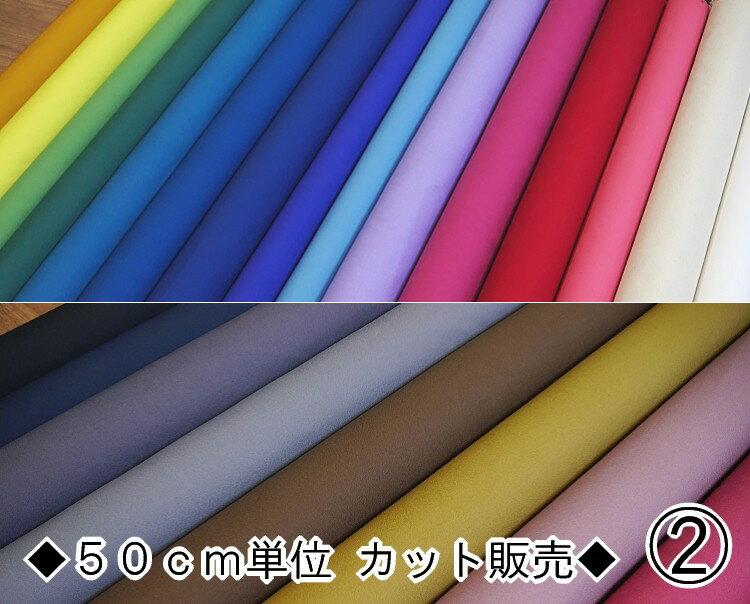 KOF-02【帆布】11号帆布(ハンプ)パレットカラーハンプ 【2】 ◆◆(数量×50cm)【C2-6】U2
