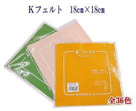 【KIYOHARA KT1001】 Kフェルト 洗えるフェルト 18cm×18cm 色落ち、縮み、ほつれにくい!【C3-8】U20