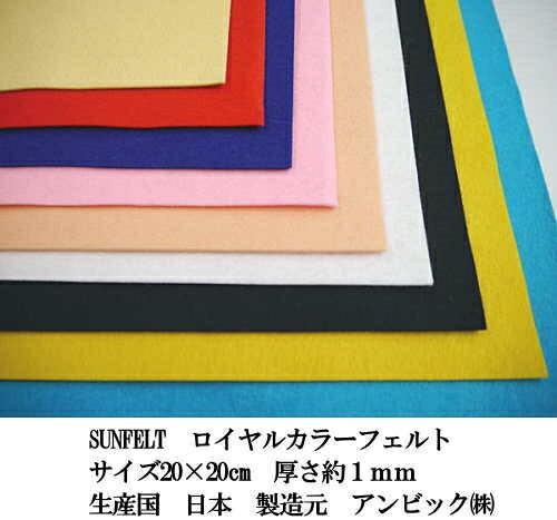 カラーフェルト20cm※ゆうパケット20枚までOK!【C3-8】