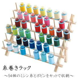 【ミササ】 糸巻きラック 54 No.2004 ※ゆうパケットNG! 【C1-2】
