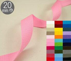 【サンコッコーSUNCOCCOH】 カラーテープ 20mm巾 1mm厚 綾織タイプ (数量×10cm) アクリルテープ【C1-4】