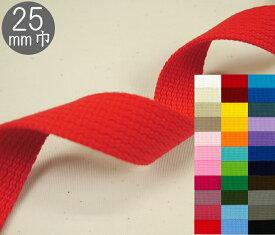 【サンコッコーSUNCOCCOH】 カラーテープ 25mm巾 2mm厚 平織タイプ カバン・バック用持ち手テープ (数量×10cm) アクリルテープ 【C1-4】
