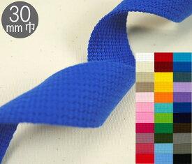 【サンコッコーSUNCOCCOH】 カラーテープ 30mm巾 2mm厚 平織タイプ カバン・バック用持ち手テープ (数量×10cm) アクリルテープ 【C1-4】