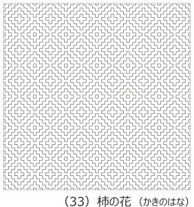 刺し子 【横田】 ダルマ  夢ふきん(柿の花)かきのはな 33 (白) 【C3-8】 実店舗在庫併用商品 U9