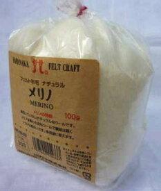 【ハマナカ H440-003-303】フェルト羊毛 ナチュラルメリノ 【C3-8】U-NG