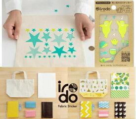 【irodo】 ファブリックステッカー Fabric Sticker イロド W74mm×H105mm 全24種※ゆうパケットOK! 【C3-8】
