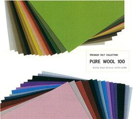 【sunfelt】ピュアウール100 Pure Wool 100 約18cm×20cm プレミアムフェルトコレクション【C3-8】U20