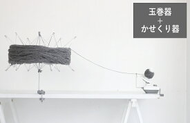★特別セット★ 【横田】玉巻器(1ヶ)+かせくり器(1ヶ) ◆◆ 【C4-13】